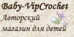 http://Baby-Vip Crohet -авторский магазин для детей